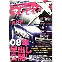 MAG X (ニューモデルマガジンX) 2008年 01月号 [雑誌]