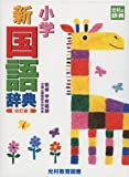 Best 辞書 - 小学新国語辞典 (光村の辞典) Review