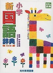 小学新国語辞典 (光村の辞典)