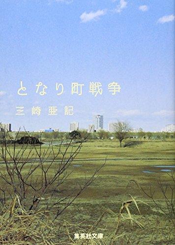 となり町戦争 (集英社文庫) / 三崎 亜記
