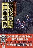 「優駿」観戦記で甦る菊花賞十番勝負 (小学館文庫)