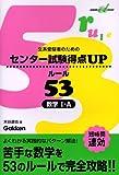 センター試験得点UPルール53数学I・A―文系受験者のための (快適受験αブックス)
