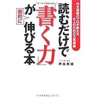 読むだけで「書く力」が劇的に伸びる本 (大和出版)作文指導のプロが教える大人のための文章講座芦永 奈雄