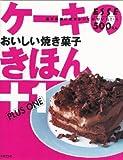 ケーキのきほん+1―おいしい焼き菓子 (基本料理に変身レシピが付いた! (4))