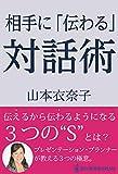 相手に「伝わる」対話術 (読む講演会+PLUSシ...