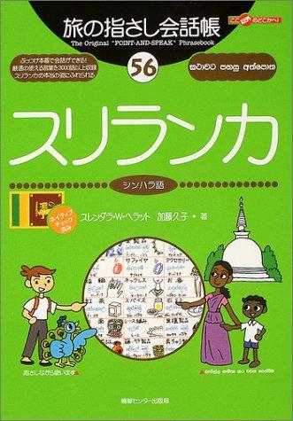 旅の指さし会話帳56.スリランカ (ここ以外のどこかへ!)