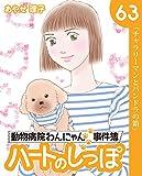 ハートのしっぽ63 (週刊女性コミックス)