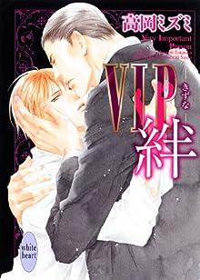 VIP 絆 (講談社X文庫ホワイトハート(BL))