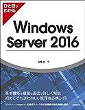 ひと目でわかるWindows Server 2016 -