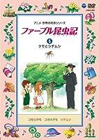 ファーブル昆虫記 (6)クモとシデムシ [DVD]