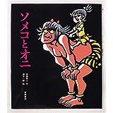 ソメコとオニ (岩崎創作絵本)