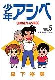 少年アシベ (Vol.5) (ヤングジャンプ・コミックス)