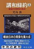 講和条約〈4〉―戦後日米関係の起点 (中公文庫)