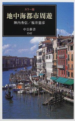 カラー版 地中海都市周遊 (中公新書)の詳細を見る