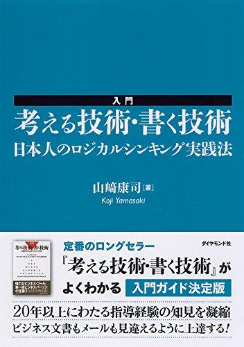 入門 考える技術・書く技術――日本人のロジカルシンキング実践法