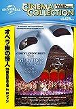 オペラ座の怪人 25周年記念公演