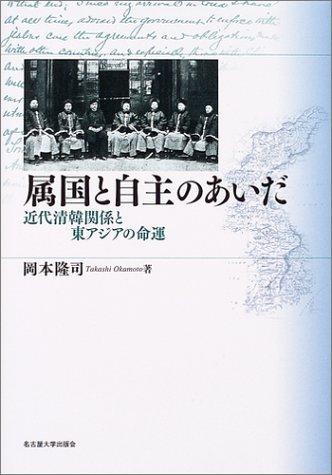 属国と自主のあいだ—近代清韓関係と東アジアの命運—