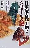 日本超古代王朝とシュメールの謎―日本建国のルーツ「海人族」と「銅鐸族」の正体