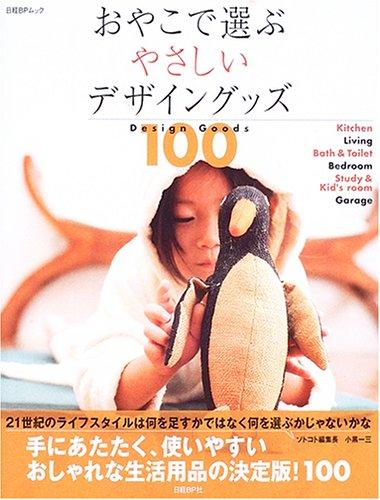 おやこで選ぶやさしいデザイングッズ100 (日経BPムック)
