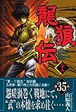 龍狼伝(35) (講談社コミックス月刊マガジン)