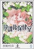 放課後保健室 1 (秋田文庫 69-1)