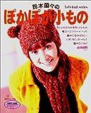 鈴木蘭々のぽかぽか小もの—帽子〓マフラー〓バッグ〓編みぐるみ (Let's knit series)