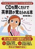CDを聞くだけで英単語が覚えられる本―TOEICテスト550点レベルの基本800語