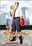 リーマン・ジョー! [DVD]