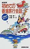 NHK 初めての香港旅行会話―広東語を話そう!