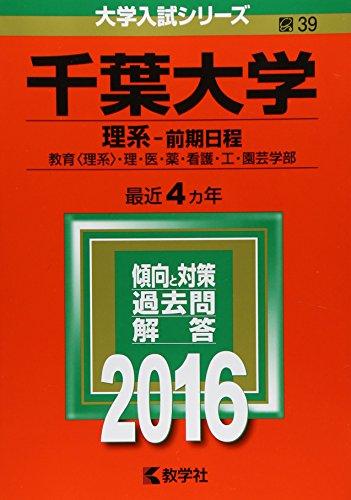 千葉大学(理系−前期日程) (2016年版大学入試シリーズ)