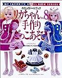 リカちゃん (No.8) (Heart warming life series―わたしのドールブック)