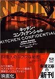 キッチン・コンフィデンシャル (新潮文庫)