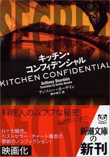 キッチン・コンフィデンシャル (新潮文庫)の詳細を見る
