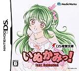 「DS電撃文庫 いぬかみっ!」の画像