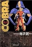 Cobra―Space adventure (12) (集英社文庫―コミック版)
