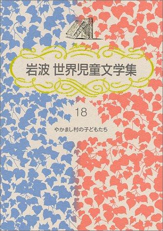 やかまし村の子どもたち (岩波 世界児童文学集)の詳細を見る