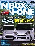 HONDA NBOX & NーONE―NシリーズのDーUPアイテム勢揃い (SAN-EI MOOK Kカースペシャルドレスアップガイド 7)
