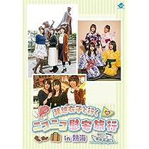巽悠衣子と行くニコニコ慰安旅行in熱海 DVD