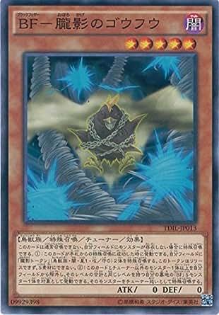 遊戯王カード TDIL-JP013 BF-朧影のゴウフウ ノーマル 遊戯王アーク・ファイブ [ザ・ダーク・イリュージョン]