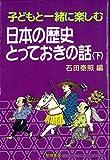 子どもと一緒に楽しむ日本の歴史とっておきの話 (下)