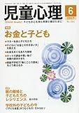 児童心理 2017年 06 月号 [雑誌]