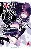 黒猫の水曜日―Wednesday in Chat Noir (集英社スーパーダッシュ文庫)