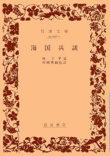 海国兵談 (岩波文庫)
