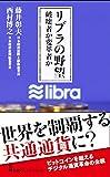 リブラの野望 破壊者か変革者か (日経プレミアシリーズ)