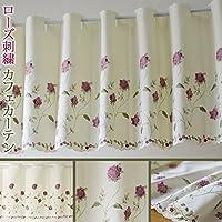 薔薇刺繍カフェカーテン 幅150×丈45cm アイボリー