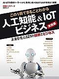 この1冊でまるごとわかる 人工知能&IoTビジネス 実践編