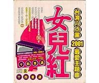 台湾八點黨2001 最愛主題曲 女兒紅