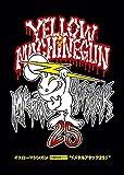 YELLOW MACHINEGUN 25周年記念ライブ「METAL ATTACK25」 [DVD]