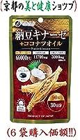 ファイン納豆キナーゼ+ココナツオイル90粒(6袋セット価額)