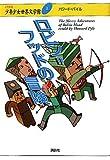 ロビン=フッドの冒険 (21世紀版・少年少女世界文学館 第2巻)